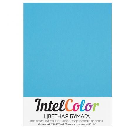 Бумага цветная IntelColor (А4, 80 г/кв.м, Светло-синий, 50 листов)