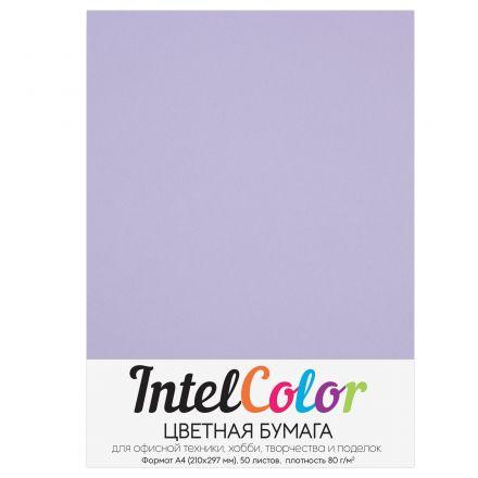 Бумага цветная IntelColor (А4, 80 г/кв.м, Бледно-лиловый, 50 листов)