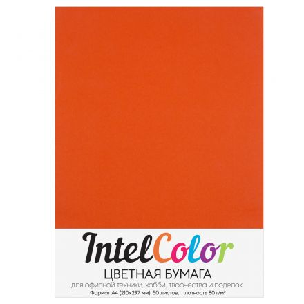 Бумага цветная IntelColor (А4, 80 г/кв.м, Кирпично-красный, 50 листов)