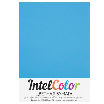 Бумага цветная IntelColor, Синий (А4, 80 г/кв.м, IC151, 50 листов)