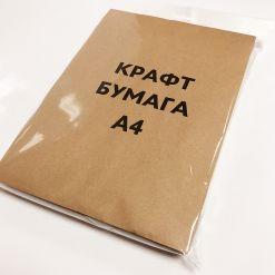 Бумага крафт, формат А4 , 80 гр/м2, (500 листов, 2.5 кг)