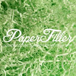 Бумажный наполнитель. Светло-зеленый, 2 мм, 500 гр