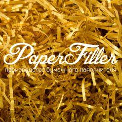 Бумажный наполнитель. Curious Насыщенный золотой, 2 мм, 1 кг