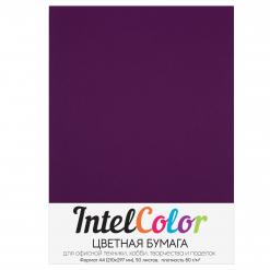 Бумага цветная IntelColor (А4, 80 г/кв.м, Ежевичный IC155, 50 листов)