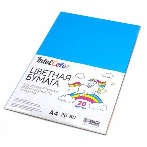 Бумага цветная Intelcolor Mix 20 листов 20 цветов А4