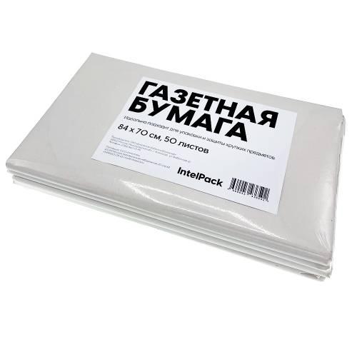 Упаковочная газетная бумага 84х70 см, 50 листов