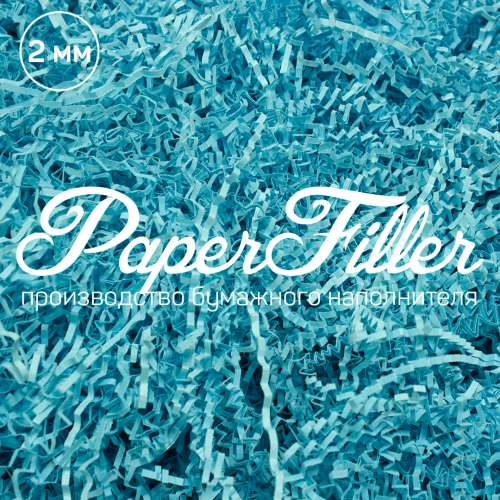 Бумажный наполнитель. Голубой интенсив, 2 мм, 100 гр