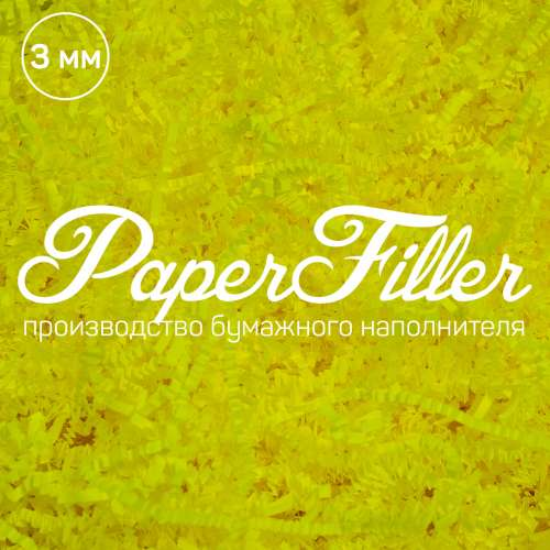 Бумажный наполнитель. Желтый неон, 3 мм, 1 кг