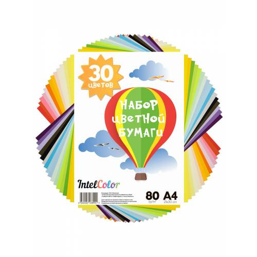 Набор цветной бумаги Intelcolor Mix 30 цветов 30 листов